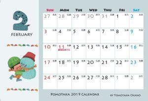2019卓上カレンダー 3