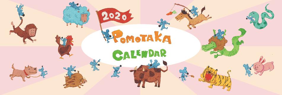 Pomotakaカレンダー2020スライダー