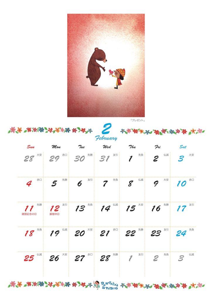 ol_2月_2018カレンダー