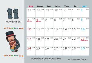 2019卓上カレンダー 12