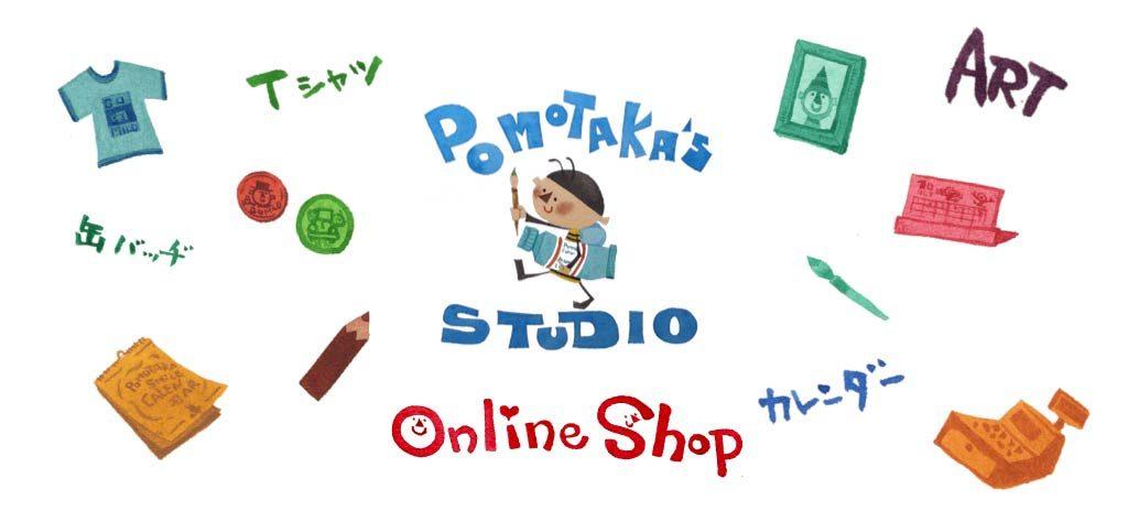 pomotaka_onlineshop